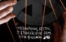 Международен фестивал на етнографския филм в София