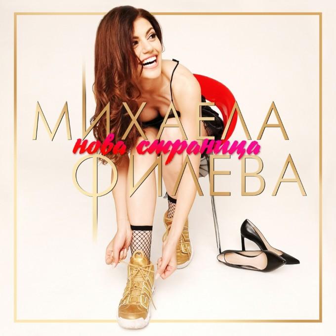 """""""Нова страница"""" се казва вторият албум на Михаела..."""