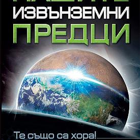 """Представяйки научни доказателства за извънземна намеса в живота на нашата планета, както и свидетелства, почерпени от самия ландшаф на земята, в книгата """"Нашите извънземни предци"""" Уил Харт осъвременява теорията, според която животът на Земята е дело на целенасочени действия на напреднала чуждоземна раса, и стига до заключението, че същата тази раса е създала съвременния човек и човешката цивилизация. Той ни показва как Земята е била тераформирана с инженерна програма, толкова мащабна и сложна, че досега е убягвала от вниманието ни – например, големите реки на планетата са ориентирани с невероятна точност спрямо Голямата пирамида в Гиза. За да докаже, че извънземни сили продължават да действат на Земята и днес авторът проучва най-известните случаи с НЛО, включително Розуелския инцидент и засекретените срещи на астронавти от НАСА с извънземни кораби."""