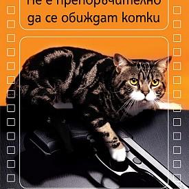 """""""Не е препоръчително да се обиждат котки"""" на Елена Михалкова е идеалната лятна криминална история, изпълнена с котешки подвизи и точната доза смразяващи кръвта престъпления."""