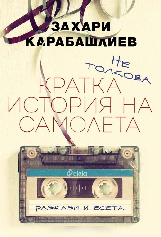 Захари Карабашлиев представя десетото, допълнено с...