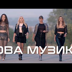 Група Нова Музика с първи самостоятелен сингъл