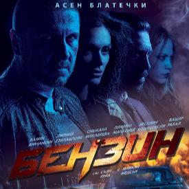 """Плакатът на филма """"Бензин"""""""