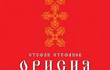 """В книгата """"Орисия"""" Стефан Стефанов  съживява духа на българският фолклор и разказва история за нов живот, зареден с мъдростта на миналото и енергията на нашето време."""