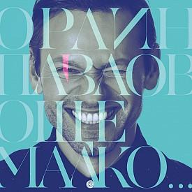 """Едва сега Орлин Павлов пуска първия си албум! """"Още малко"""" съдържа цели 21 песни, от които 9 чисто нови."""