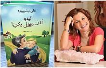 Ал Джазира ще прави филм по детската книжка на българска бизнесдама