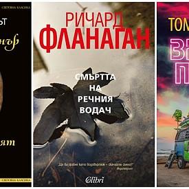 8 книги, за пълноценен старт на октомври