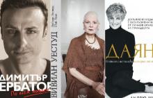 31 биографии на (не)известни личности, които трябва да прочетете