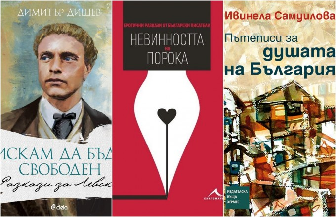 24 книги, от които поне една да отворим на 24 май, за да се чувстваме българи