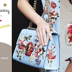 МАЛКИЯТ ПРИНЦ - Тази единствена и неповторима роза на любимият ни герой краси чантите на Dolce&Gabbana