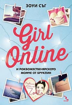 """""""Girl Online и рокбожественярското момче от Бруклин"""" е дебютният роман на YouTube сензацията Зоуи Съг, или както всички я познават - Zoella. Тя става световноизвестна с видеоклипове си, в които дава съвети за мода и красота. В момента YouTube каналът й има над 9 милиона последователи, а в Twitter я следят над 3 милиона човека.  С първата си книга Зоуи Съг постига огромен успех. След като излиза в края на миналата година, """"Girl Online"""" се изстрелва на 1-во място в  Amazon само за една нощ и се превръща в най-продавания дебютен роман на всички времена. От издателство """"Кръгозор"""""""