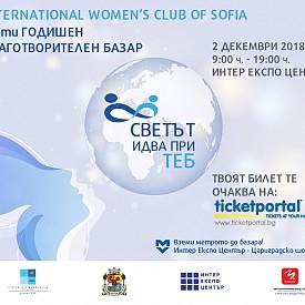Светът идва при нас с 24-тия Благотворителен базар на Международен женски клуб - София