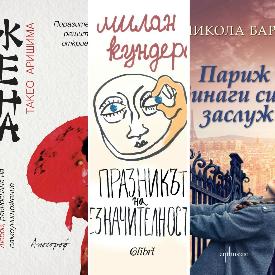 Четири романа, които трябва да прочетете това лято