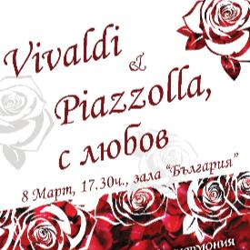 Да се почувствате като муза на Вивалди