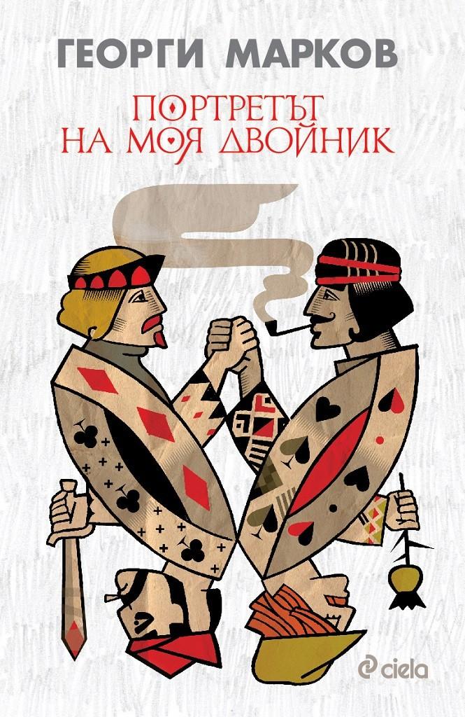 Като реверанс към творчеството на Георги Марков в...