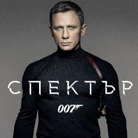 """Новият филм за Джеймс Бонд - """"Спектър"""""""