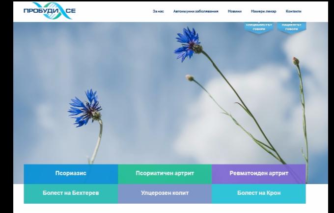 Сайтът www.probudise.bg  ще предоставя достоверна информация за автоимунните зьаболявания.