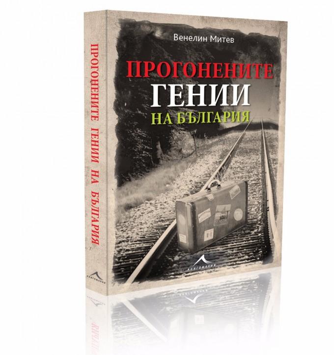 """""""ПРОГОНЕНИТЕ ГЕНИИ НА БЪЛГАРИЯ"""" ОТ ВЕНЕЛИН МИТЕВ..."""