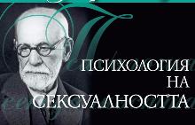 """Фройд: """"Сексуалността започва от раждането и не престава да бъде източник на енергия до края на живота."""""""