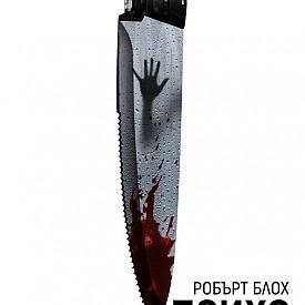 """""""Психо"""" на Робърт Блох, по която е заснет едноименния филм на Алфред Хичкок."""