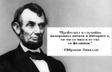 Култови цитати на известни хора, които никога не са ги изричали