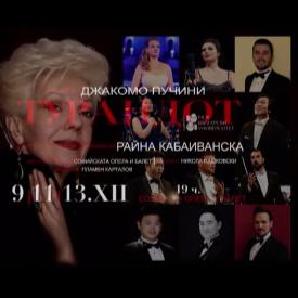 """Ученици на Райна Кабаиванска ще представят """"Турандот"""""""