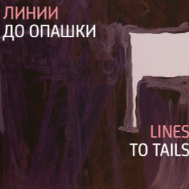 "Радослав Нинов – Руди представи новата си изложба ""Линии до Опашки"""
