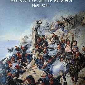 """""""Руско-турските войни (1569–1878)"""" на Александър Стоянов разказва за 11-те самостоятлни конфликта между древе велики сили, случили се в този исторически период от 310 години."""