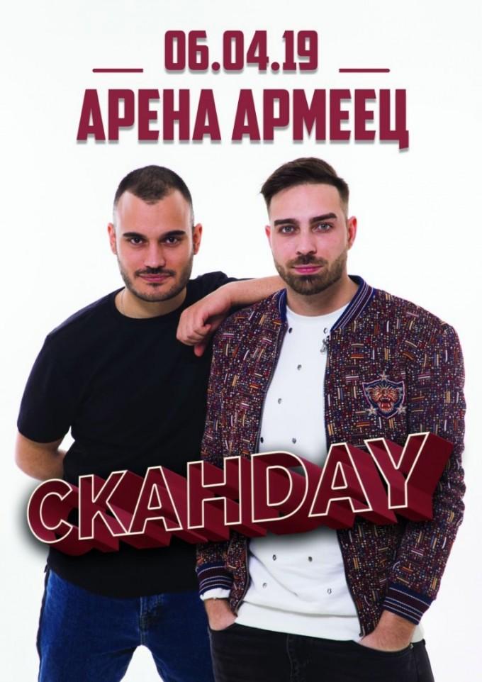 Една от най-популярните български рап групи –...