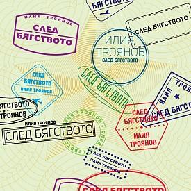 """""""След бягството"""" e новият роман на Илия Троянов, авторът на """"Светът е голям и спасение дебне отвсякъде"""". Той разказва за нещо, което самият автор е преживял и което оказва влияние на живота му и до днес – напускането на страната и невидимите хора, които се самозалъгват в търсенето на нова идентичност."""