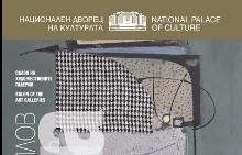Четири дни изкуство в НДК през април