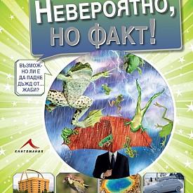 """""""НЕВЕРОЯТНО, НО ФАКТ""""   Стотици невероятни визуални сравнения ще ви поднесат любопитни факти за света около нас: Русия е 10 пъти по-обширна от Франция  Най-малката птица в света може да кацне на молив  Земята може да се вмести в Юпитер повече от 1000 пъти  Това е поредна енциклопедия от вече известната Ви поредица на издателство Книгомания.  Издателство """"Книгомания"""""""