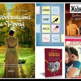 Летни заглавия за любовта в различните й форми.