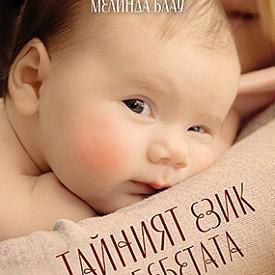 """Съчетавайки здрав разум и тайнствена интуиция, книгата """"Тайният език на бебетата"""" на Трейси Хог и Мелинда Блау дава множество съвети и напътствия как да разберете по-добре нужните на бебето. Ще се научите как да общувате с него, да разбирате какво мисли и иска всъщност, както и различни стратегии, за да го успокоите, приспите и нахраните. Написана духовито, с безграничен ентусиазъм и заразителна енергия, """"Тайният език на бебетата"""" ще се превърне във ваш постоянен спътник през магическата, изпълнена с предизвикателства първа година от живота на вашето дете."""