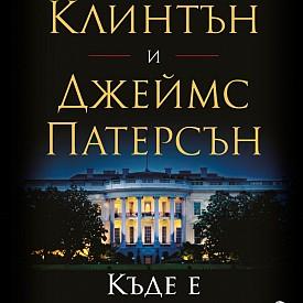 """""""Къде е президентът?"""" е първият художествен роман на бившия американски президент Бил Клинтън. В него той преплита подробности от реалността зад кулисите на Белия дом и актуални въпроси за киберсигурността в световен мащаб."""