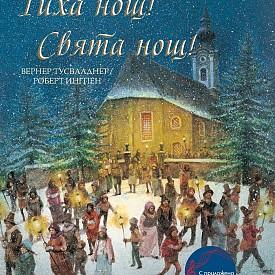 """В """"Тиха нощ, свята нощ"""" немският писател Вернер Тусвалднер разказва историята на необикновената песен, илюстрирана с прекрасните картини на Роберт Ингпен. А в приложения диск ще намерите изпълнението на български език."""