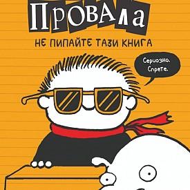 """Колоритните герои на американския писател и илюстратор Стефан Пастис – Тими Провала и полярната мечка Тотал, се завръщат с нов случай, който долни конспиратори се опитват да провалят! Ще разобличи ли саботьорите на мисията си Тими? Ще успее ли да разкрие поредния си заплетен случай? Ще разберете в """"Тими Провала 5: Не пипайте тази книга"""", която е илюстрирана от самия автор - Стефан Пастис."""