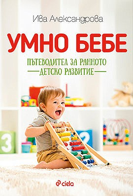 """""""Умно бебе. Пътеводител за ранното детско развитие"""" на Ива Александрова е книга за настоящи и бъдещи родители, която обхваща времето от бременността до края на третата година от живота на детето. В нея се развенчават някои от най-популярните митове за развитието на децата в периода на бременността. Ще откриете и съвети за първите години от живота им, които можете да приложите веднага в ежедневието си."""