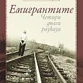 """Четем """"Емигрантите"""" на В. Г. Зебалд"""