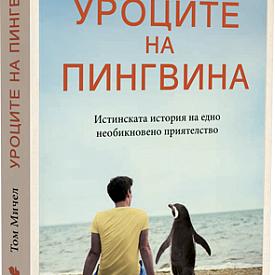 """Четиво за понеделник: """"Уроците на пингвина"""" от Том Мичел"""