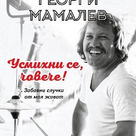 """В """"Усмихни се, човече!"""" са събрани най-веселите истории от живота на големия актьор Георги Мамалев."""