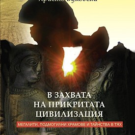 """Популярният журналист и автор Христо Буковски проследява митологичните, етиологичните, историческите, научните и мистериалните свидетелства за възможността на Земята да се развива успоредна на нашата цивилизация. """"В захвата на прикритата цивилизация"""" съдържа и множество фотографии на обекти, за които Буковски пише в книгата."""