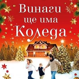 """Още с романа """"Коледни пожелания и бисквитени целувки"""" Джейни Хел показа дарбата си да разпръсква празнично настроение с думи. Във """"Винаги ще има Коледа"""" тя ни среща с Ноел, която може да загуби всичко точно преди Коледа. Дали ще успее да спаси семейната пекарна и любимия си празник? А дали няма да се влюби?"""