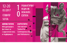 """10-тото издание на """"Антистатик"""" ще се проведе през май"""