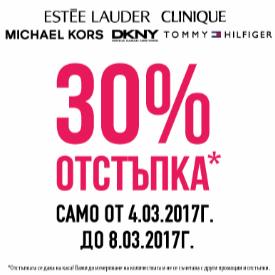 8 МАРТ идва с 30% НАМАЛЕНИЕ на всички продукти в ексклузивните бутици ESTEE LAUDER – CLINIQUE