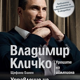 """В своята първа официална автобиография, """"Управление на предизвикателствата"""", Владимир Кличко разказа за пътя си към върха, но дава и практически примери как да бъдем по-успешни."""
