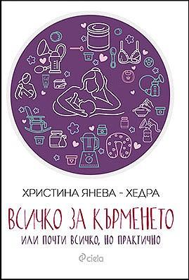 """В книгата """"Всичко за кърменето"""" на Христина Янева - Хедра ще намерите решения за най-честите проблеми, с които се сблъсквате около кърменето на бебето си, описани подробно и на достъпен език. С нейна помощ ще се ориентирате по-лесно в купищата противоречиви съвети, ще затвърди мотивацията ви да преодолявате трудностите и ще можете да разчитате на практични идеи за всички етапи от процеса на кърмене – от първото кърмене до захранването и отбиването на бебето. Ще научите също каква трябва да е диетата на кърмещата майка, как да разберете кои лекарства и козметични продукти са съвместими с кърменето и как може да спрете кърмата по естествен начин."""