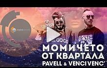 Pavell & Venci Venc' - Momicheto ot kvartala