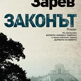 """""""Законът"""" е последна част от романовата трилогия на Владимир Зарев, с която завършва епичната семейна сага на Вълчевия род. Действието в Законът обхваща времето от """"перестройката"""" до наши дни."""