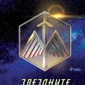 """Робърт Хайнлайн, авторът на """"Странник в странна страна"""" и """"Луната е наставница сурова"""", се завръща на български език с ново издание на един от емблематичните си романи – """"Звездните рейнджъри"""", книгата, вдъхновила Пол Верховен да създаде през 1997 г. едноименния и силно критикуван филм."""